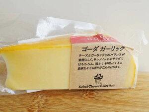 ランダナ ゴーダ ガーリック カット 約720g前後 オランダ産ゴーダチーズ ナチュラルチーズ クール便発送 Landana Gouda Cheese