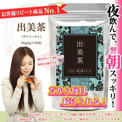 出美茶(でとみーちゃ)60g(2g×30包)