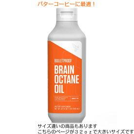 Bulletproof バレットプルーフ ブレインオクタンオイル 946ml (BrainOctaneOil 32oz) バターコーヒー オイル ココナッツオイル MCTオイル