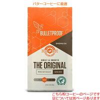 Bulletproof バレットプルーフ オリジナルコーヒー 340g 12oz Coffee Butter Coffee バターコーヒー 豆 粉 デカフェ カフェインレス