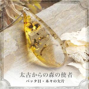 【天然琥珀】幸運を呼ぶ虫入り琥珀 ネックレス こはくアクセサリー 母の日 母の日ギフト プレゼントに 福袋【fuku102】【アンバー】【天然石・パワーストーン】 【送料無料】