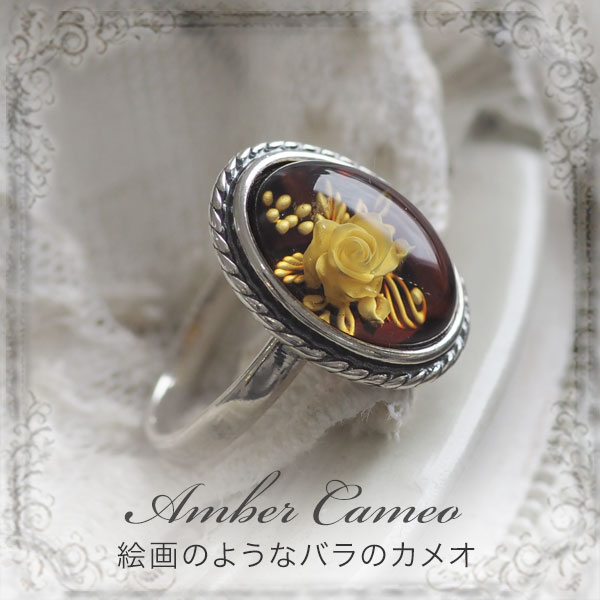【天然琥珀】リング 指輪 アンティークカメオ・インタリオ こはくアクセサリー 【ak0386】【Sランク】【天然石・パワーストーン】ギフト 贈り物に プレゼントに ジュエリー【送料無料】