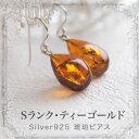 【天然琥珀】【ak0846】琥珀こはくシルバーピアス【5ツ星ランク】【フックタイプ】【アンバー・天然石】【送料無料】