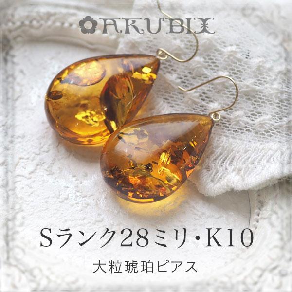 【天然琥珀】K10ピアス・ゴールドピアス こはくアクセサリー 大粒の琥珀【Sランク】【ak0899】【goldhook】【天然石・パワーストーン】ギフト 贈り物に プレゼントに ジュエリー【送料無料】