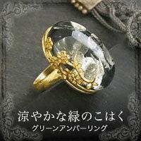 【天然琥珀】琥珀こはくのゴールドリング・指輪【Sランク】【ak0922】【K18ゴールドヴェルメイユ】【アンバー】【送料無料】
