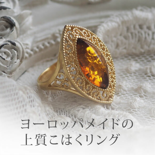 【天然琥珀】こはくアクセサリー  【ak0400】琥珀 こはく ゴールドリング・指輪【Sランク】【K18ゴールドヴェルメイユ】【アンバー】【天然石・パワーストーン】ギフト 贈り物に プレゼントに ジュエリー【送料無料】