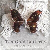 【ak0446】琥珀の蝶ブローチ【Sランク】【ちょう】バタフライ【送料無料】【smtb-kd】【楽ギフ_包装】【母の日・プレゼント】
