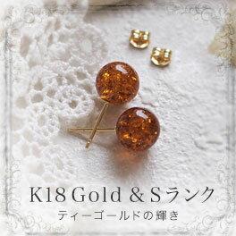 【天然琥珀】K18ピアス こはくアクセサリー【ak0455】琥珀【Sランク】【スタッドピアス】【アンバー】【k18sta】【天然石・パワーストーン】ギフト 贈り物に プレゼントに ジュエリー【送料無料】