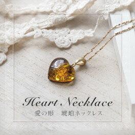 【天然琥珀】ネックレス こはくアクセサリー【ak0500】ハート【Sランク】【Goldヴェルメーユチェーン付】【天然石・パワーストーン】ギフト 贈り物に プレゼントに ジュエリー【送料無料】