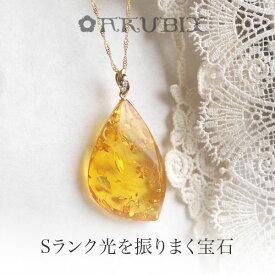 【天然琥珀】K18Goldダイヤモンド0.03ct付ペンダント【送料無料】【ak0606】【Sランク】【チェーン付】18金 ネックレス こはく ペンダント 天然石 パワーストーン 母の日 贈り物 プレゼント  amber