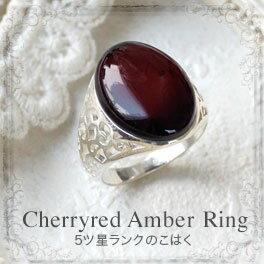 【天然琥珀】アンバーリング 指輪 こはくアクセサリー【ak0626】【5ツ星ランク】【指輪】 【soring】【天然石・パワーストーン】ギフト 贈り物に プレゼントに ジュエリー【送料無料】