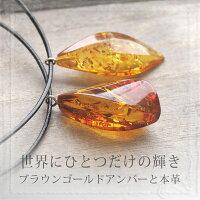 【天然琥珀】【j514】美しいブラウンアンバー光のネックレス【5ツ星ランク】【ネックレス】【レザー・本革】【送料無料】