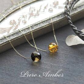 【天然琥珀】一粒ゴールドネックレス こはくアクセサリー ギフト 贈り物に プレゼントに ジュエリー【Sランク】【K10チェーン付】【mi0063】【天然石・癒し】 ジュエリー【送料無料】