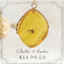 【天然琥珀】【琥珀ペンダント】【K14・14金Gold】【虫入りこはく】【musi323】【チェーン別売】【インターナショナルアンバー協会認定正規品】【パワーストーン】