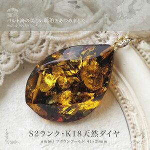 【天然琥珀】琥珀ルース ペンダントトップ こはくアクセサリー ギフト 贈り物に 【S2ランク・41ミリ】【K18】【st0360】【天然ダイヤモンド】 【チェーン別売り】【天然石・パワーストー