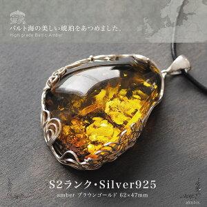 【天然琥珀】琥珀ルース ペンダントトップ こはくアクセサリー ギフト 【st0433】琥珀ルース【S2ランク】【silver925】【アンバー・こはく】【天然石・パワーストーン】 【送料無料】 ラ