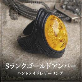 【天然琥珀】指輪 リング メンズ ユニセックス アクセサリー ギフト 贈り物に【tr1215】こはく レザーリング 本革【Sランク】【フリーサイズ】【lring】 ジュエリー【送料無料】