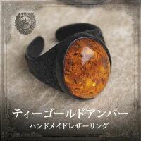 【春物入荷!欧州ブランド】akubix【tr1214】琥珀のレザーリング【Sランク】【琥珀の指輪】【smtb-kd】【フリーサイズ】【lring】【送料無料】【楽ギフ_包装選択】
