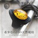 【天然琥珀】指輪リングレディスメンズアクセサリーギフト贈り物に【tr1228】こはくレザーリング本革【Sランク】【lring】【送料無料】
