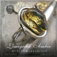 琥珀シルバーリング【tr1241】【Sランク】【フリーサイズ】【ライムグリーンアンバー】【琥珀こはくの指輪】【送料無料】【楽フェス_ポイント10倍】