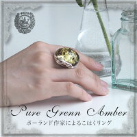 【天然琥珀】指輪シルバーリングアクセサリーギフト贈り物に【こはくの指輪】天然石アンバー【tr1327】【Sランク】ジュエリー【送料無料】