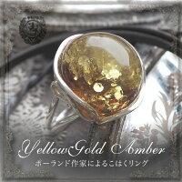 【デザイナーズブランド】akubix【tr1185】こはくのシルバーリング【Sランク】【フリーサイズ】【ゴールド】【琥珀の指輪】【smtb-kd】【送料無料】【楽ギフ_包装選択】