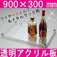 ワイヤーシェルフ棚板用透明【アクリル板】900×300mm用ホームエレクター・アイリスオーヤマ製メタルラック対応