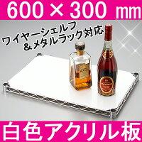 ワイヤーシェルフ棚板用白色【アクリル板】600×300mm用ホームエレクター・アイリスオーヤマ製メタルラック対応