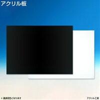 黒白アクリル(押出)2mm