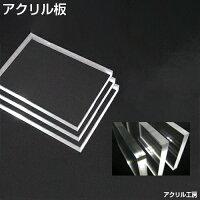 透明アクリル(押出)8mm