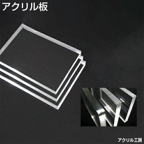 1830mm×915mm 透明 板厚3mm アクリル板(押出) アクリル板加工OK テーブルマット・アクリルケース作りにもおすすめテーブルマット・水槽のふた・アクリルケース・コレクションケース製作にも♪
