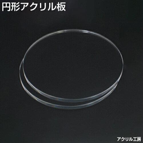 \サイズ調整無料/【直径250mm】透明 アクリル板 円形 (キャスト) 板厚10mm テーブルマットにおすすめ♪