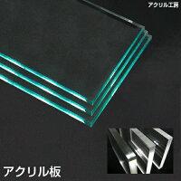 ガラス色アクリル板(押出)3mm