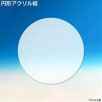 乳半アクリル丸板(2mm)