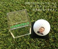 名入れ●ゴルフボール【ラッピング無料】