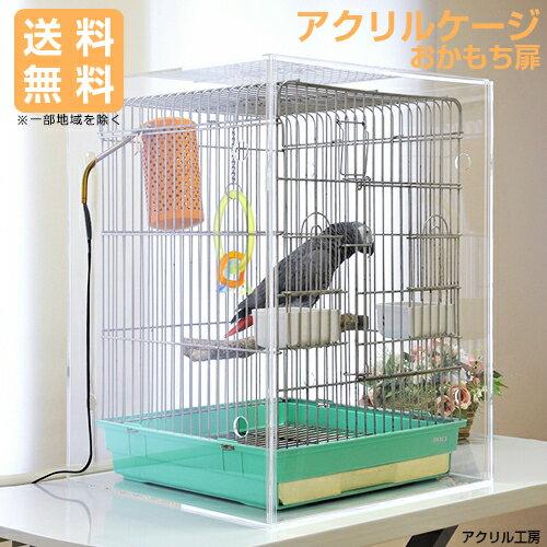 アクリルバードケージ[スリムタイプ]W450×H470×D485[オウム・インコ・鳥・小動物用アクリルケージ]鳥用ケージ 鳥かご 鳥カゴ国産 透明 クリア アクリル板 製作