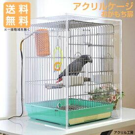 アクリルバードケージ[スリムタイプ]W450×H590×D485[オウム 鳥 インコ 小動物用 アクリルケージ]鳥かご ケージ