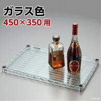 ワイヤーシェルフ棚板用ガラス色【アクリル板】450×350mm用ホームエレクター・アイリスオーヤマ製メタルラック対応
