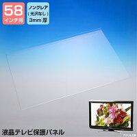 \激安/液晶テレビ保護パネル■58型■