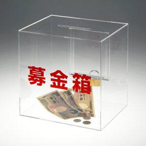 募金箱 【送料無料】アクリルケース 募金箱 鍵付 アクリルケース コレクションケース フィギュアケース ディスプレイケース 国産 アクリル板 製作