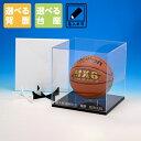 【名入れ】バスケットボールケース 選べるボールスタンド付 W300mm H300mm D300mm (国産 アクリル板 使用 アクリルケ…