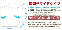 アクリルバードケージ[ワイドタイプ]W450×H430×D450