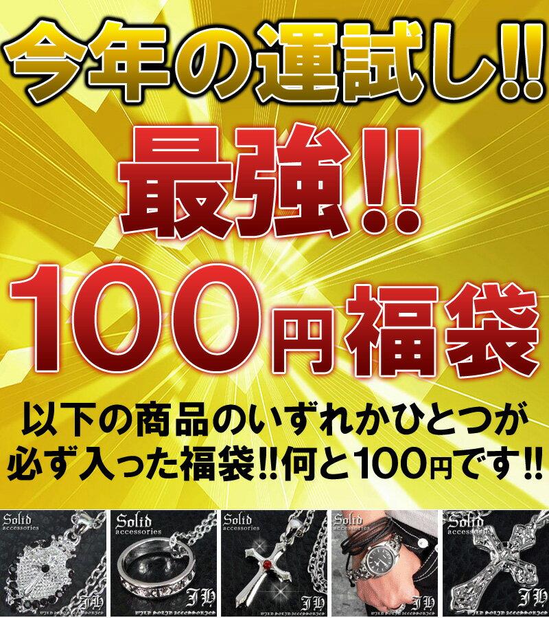 【3000円以上で送料無料 】最強 100円福袋 今年の運試しに是非 ※お一人様1点限り 【fuku-100】
