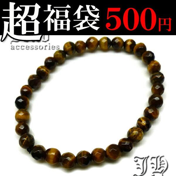 【chb55】Sサイズ タイガーアイ 天然石 パワーストーン ブラックスピネルカット 6mm ブラウン 茶 メンズ ブレスレット【あす楽対応】【fuku-500】