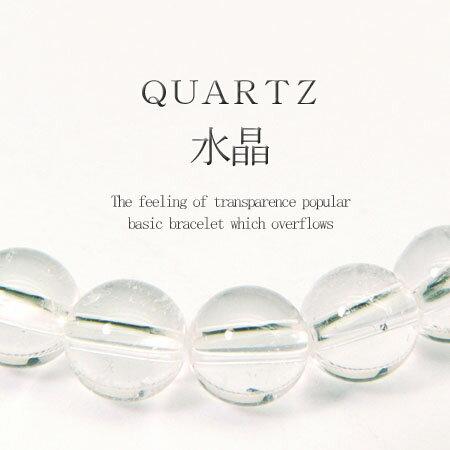 『広告の品 』売り切ります 【pp1】今だけ9円 1個売り 水晶 パワーストーン 天然石 二人のお守りとしてペアでも是非 【koukoku-qzpp】[0017]