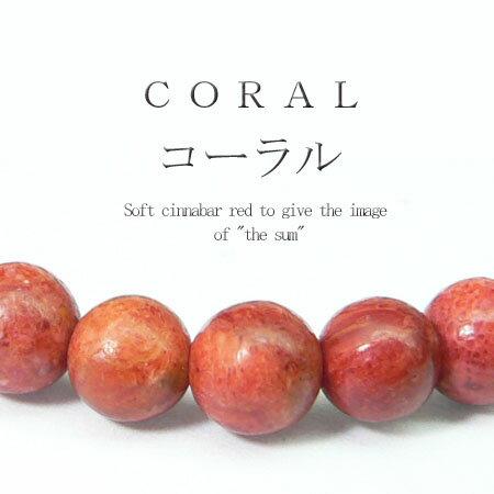 【pp12】今だけ9円 1個売り コーラル パワーストーン 天然石 二人のお守りとしてペアでも是非