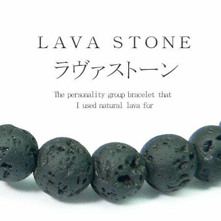 【pp13】今だけ9円 1個売り ラヴァストーン パワーストーン 天然石 二人のお守りとしてペアでも是非