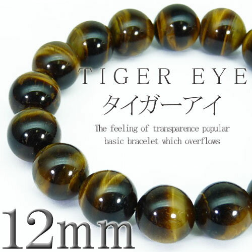 【pwb55 M L】超大玉12mm選べる2サイズ タイガーアイ 今だけ930円 パワーストーン 天然石ブレスレット ペアでも 茶qq