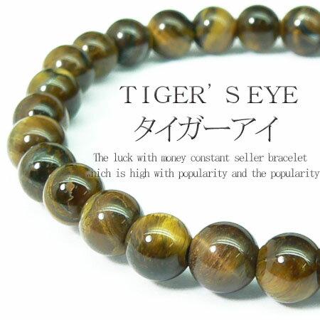 【pwb7】神秘の力 タイガーアイ 今だけ295円 パワーストーン 天然石ブレスレット入荷です 二人のお守りとしてペアでも是非 【あす楽対応】