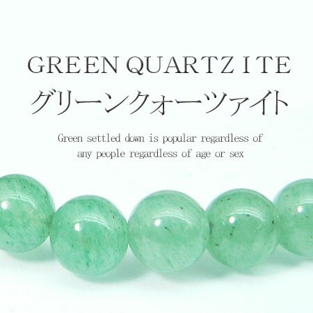 【pp9】今だけ9円 1個売り グリーンクォーツァイト パワーストーン 天然石 二人のお守りとしてペアでも是非